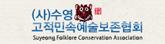 (사)수영고적민속예술보존협회