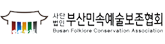 (사)부산민속예술보존협회